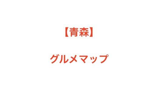青森グルメマップ(随時更新しています)