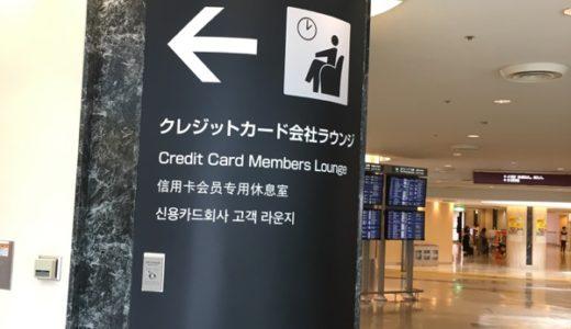 【空港ラウンジ】成田空港ターミナル1 ラウンジまとめ 〜出国前エリア編