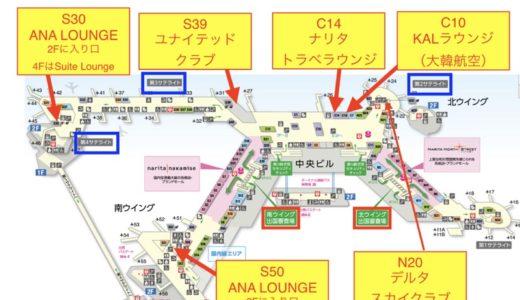 【空港ラウンジ】成田空港第1ターミナルラウンジまとめ 〜出国後エリア編