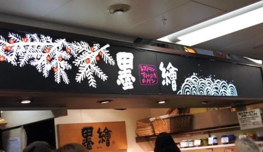 【新宿・ベーカリー】墨繪パン 新宿店 〜新宿駅構内、気軽に購入出来る常に人気のパン屋さん