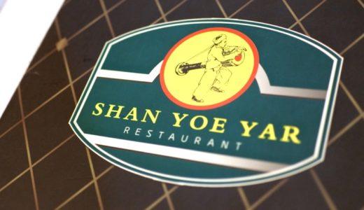【ヤンゴン・ミャンマー料理】Shan Yoe Yar 〜シャン料理の有名店!【2018年7月・ミャンマー旅行】