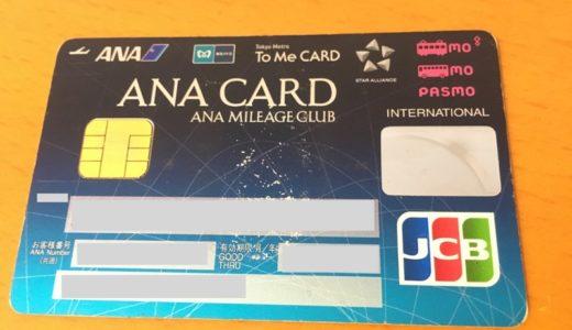 ソラチカカード 〜ANAマイルへの高還元を実現するマイラー必携カード!