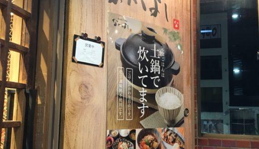 【目黒・定食】土鍋炊きごはん なかよし 目黒店 〜目黒にあるようでなかった定食屋さん