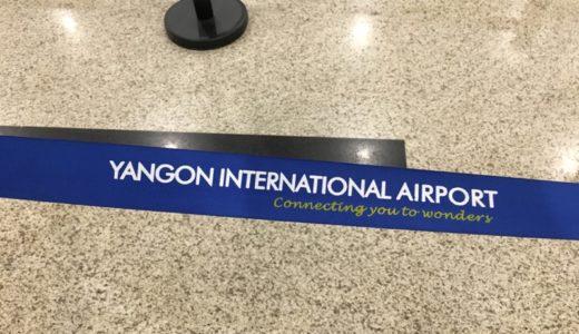 ヤンゴン国際空港レポート【2018年7月・ミャンマー旅行】9