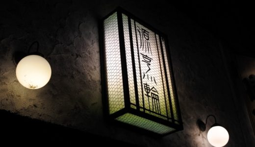 【富士見台・中華】源烹輪(ゲンポウリン) 〜本場の中国家庭料理が楽しめるお店!