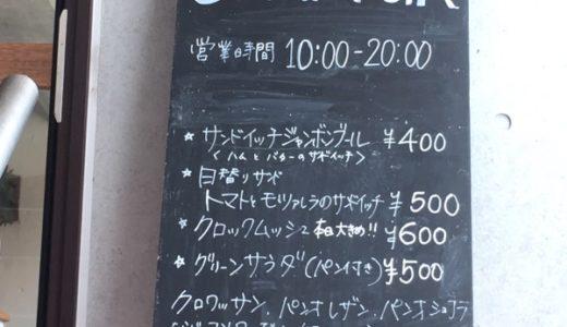 【都立大学・カフェ】コントワー 〜2018年8月オープン!トシオークー・デュ・パン2階のカフェ。