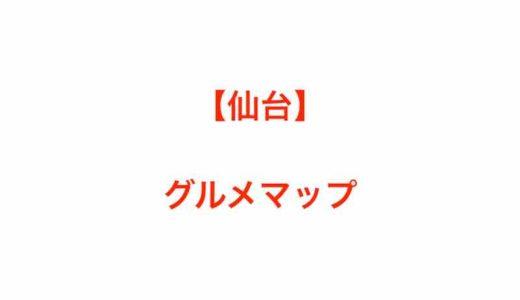 仙台グルメマップ(随時更新しています)