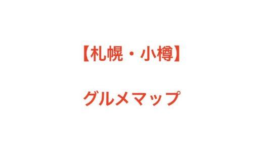 札幌・小樽グルメマップ(随時更新しています)