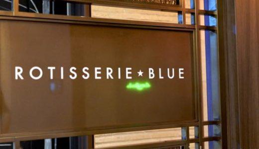 【恵比寿・フレンチ】ROTISSERIE★BLUE(ロティサリーブルー) 〜ガーデンブレイスの夜景とホテル出身のシェフが創り出す多彩な料理!