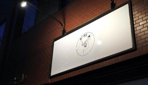 休業中・・・【神保町・ラーメン・かき氷】ねいろ屋 神保町 〜2018年オープン!ラーメンもかき氷も、食べられるんです♪