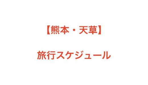 熊本・天草旅行にいってきます 〜旅行スケジュール【2018年9月】