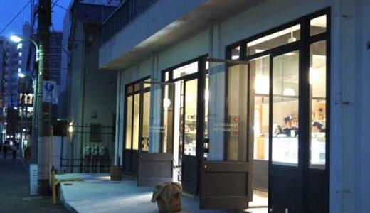 閉店・・・【中目黒・カフェ】TERA COFFEE and ROASTER 中目黒店 〜2018年6月オープン♪ 中目黒にもテラコーヒー♪
