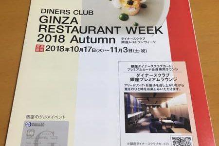 毎年恒例! 〜ダイナースクラブ 銀座レストランウィーク 2018 Autumnについて解説!