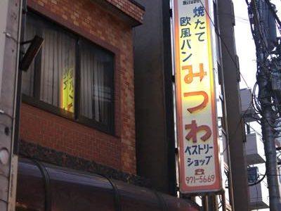 【池袋・ベーカリー】みつわベーカリー 〜深夜まで営業!メープルナッツが美味しいパン屋さん