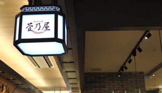 【熊本・馬肉】羽田から熊本へ移動 〜熊本駅構内「肥後よかもん市場」の「菅乃屋」で馬肉のランチ♪(2018年9月熊本旅行)