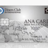 【只今、マイル獲得増量キャンペーン中!】ANA+ダイナースのメリットが一体に! 〜ANAダイナースカードについて詳細解説致します!