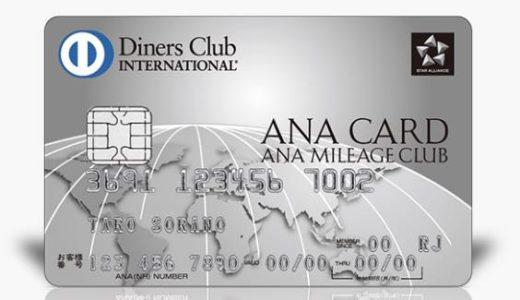 ANA+ダイナースのメリットが一体に! 〜ANAダイナースカードについて詳細解説致します!