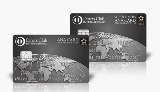 ANAダイナース プレミアムカード 〜ANAカードの最上位ランクのブラックカード!