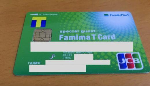 ファミマTカード 〜ファミマ利用にバリュー大!さらに税金払いの際にクレジットカードが利用できる!