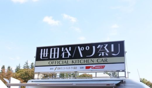 世田谷パン祭り2018に行ってきました! 世田谷以外の有名なパン屋さんもいっぱいのパンの祭典!(世田谷公園編)