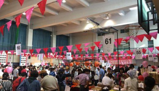 世田谷パン祭り2018に行ってきました! 世田谷以外の有名なパン屋さんもいっぱいのパンの祭典!(池尻小学校・体育館編)