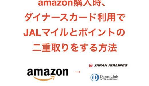 Amazon購入の際、ダイナースカード利用でJALマイルとポイントの二重取りをする方法