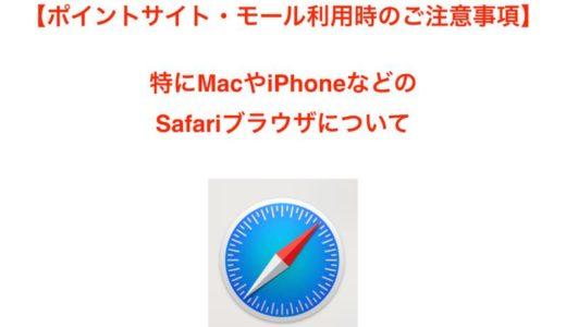 ポイントサイト・モール利用時のご注意事項! 特にMacやiPhoneなどでSafariブラウザをお使いの方は必ずご確認下さい!