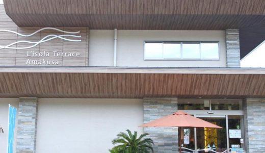 【天草・カフェ】天草のお洒落スポット、リゾラテラス天草でティータイム♪ ののち熊本市内へ
