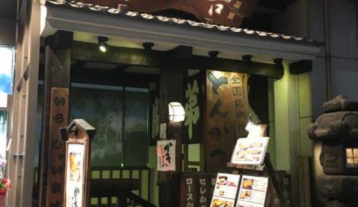 【渋谷・とんかつ】かつ吉 渋谷店 〜雰囲気ある内装でボリューム満点のとんかつを