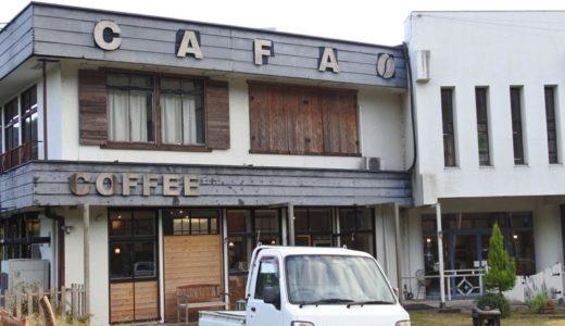 【相模原・カフェ】CAFA COFFEE きの子茶屋 〜相模湖畔の不思議なカフェ