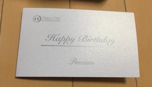 誕生日当日に届く、ダイナースクラブプレミアムカードのバースディプレゼント!