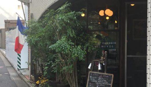 【市ヶ谷・フレンチ】グローブ・デュ・モンド 〜市ヶ谷のコスパ高フレンチ!