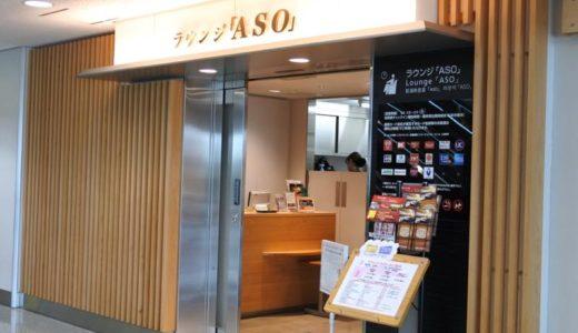 【空港ラウンジ】熊本空港・ラウンジ「ASO」 レポート、ゴールドカード以上で利用可能!