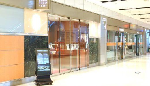【空港ラウンジ】羽田空港第1ターミナル 到着ラウンジ・エアポートラウンジ(中央)