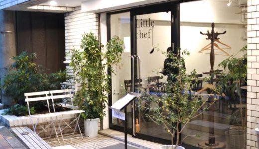 【都立大学・カフェ】Little Chef 〜落ち着いた雰囲気のカフェ!
