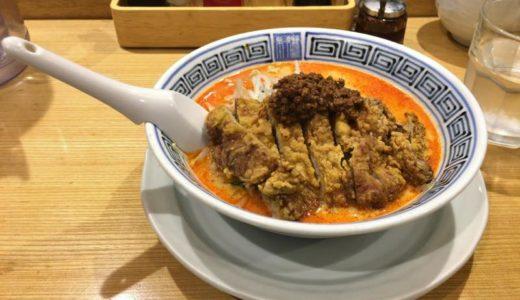 【赤坂・ラーメン】希須林 担々麺屋 赤坂店 〜担々麺の専門店、ついリピートしてしまう辛さ