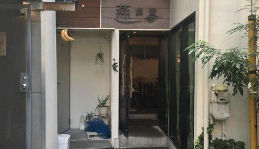 【市ヶ谷・イタリアン・フレンチ】燕食堂 〜古民家でいただくこだわり食材をつかったメニューの数々