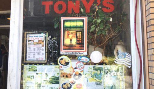 【吉祥寺・ピザ】トニーズピザ 〜 チーズがたーっぷり!アメリカンなピザ