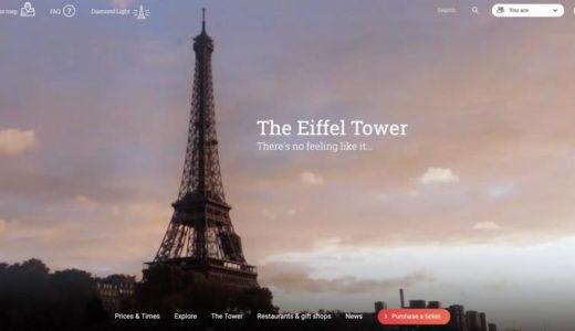 パリ・エッフェル塔へはネットで事前購入がオススメです 〜以前に比べて入場チケットが簡単で買いやすくなっています!