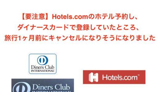 【要注意】Hotels.comのホテル予約して ダイナースカードで登録していたところ、 旅行1ヶ月前にキャンセルになりそうになりました