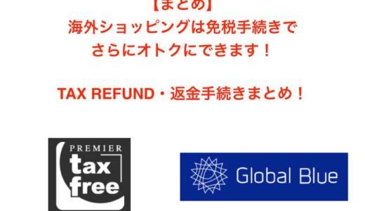【まとめ】海外ショッピングは免税手続きでさらにオトクにできます!TAX REFUND・返金手続きまとめ(随時更新)