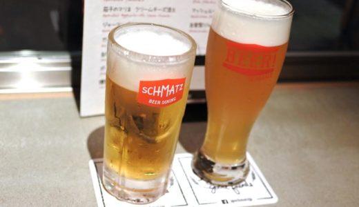 【六本木一丁目・ドイツ料理】SCHMATZ(シュマッツ)アークヒルズ 〜気軽にドイツ料理を楽しめます♪