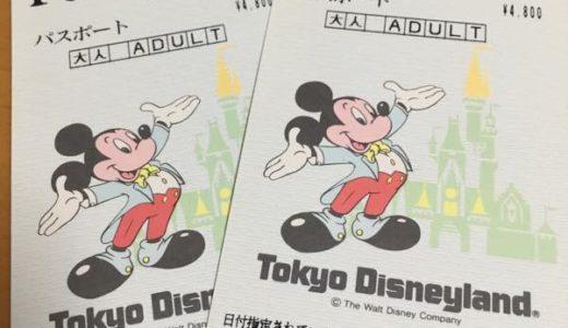 あきめないで! 〜昔のディズニーランドのチケットは今でも使えます!