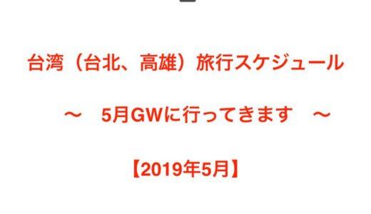 台湾(台北、高雄)旅行スケジュール 〜5月GW連休利用【2019年5月】