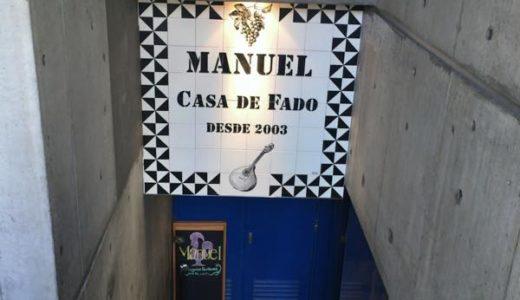 【四ッ谷・ポルトガル料理】マヌエル カーザ・デ・ファド四ッ谷 〜コスパ高なランチと落ち着いた空間で満喫できます