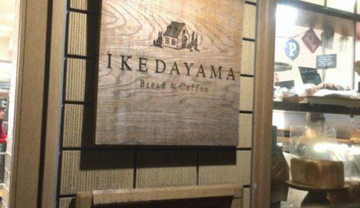 【五反田・ベーカリー】BREAD COFFEE IKEDAYAMA 〜五反田で落ち着けるベーカリー!