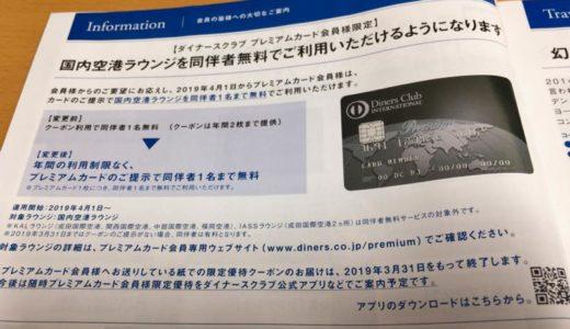 2019年4月以降、ダイナースクラブプレミアムカード会員は、国内空港ラウンジを同伴者無料で利用可能に、ということですが、メリット薄いです