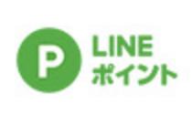 LINEポイントをうまく活用して、効率的にANAマイル交換!【2018年12月】