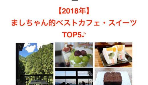 【2018年】ましちゃん的ベストカフェ・スイーツ TOP5♪