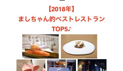 【2018年】ましちゃん的ベストレストラン TOP5♪